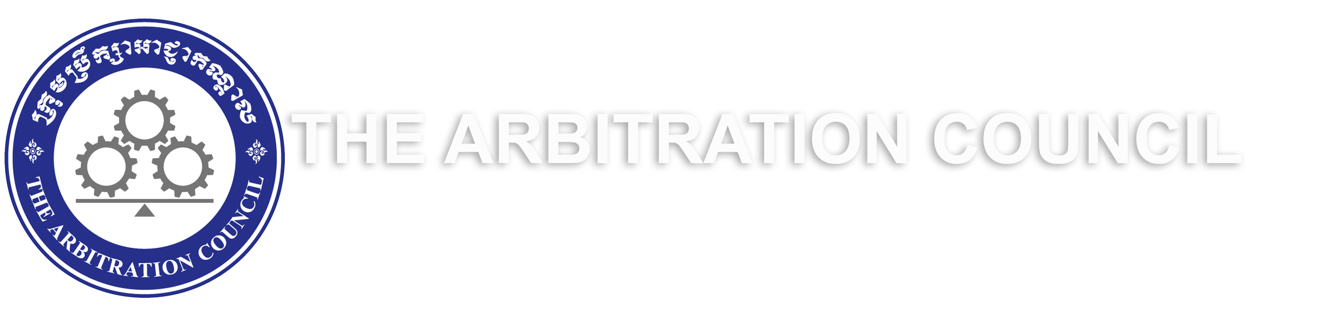 Welcome to The Arbitration Council