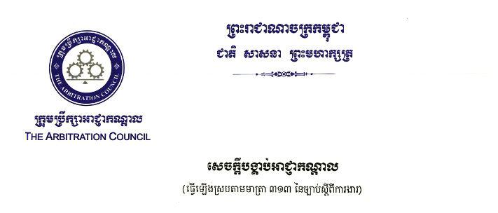 071/19 – KAM3 (Cambodia) Garment